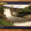 羽布ダムのダムカード
