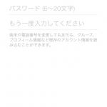 LINEのアカウント登録してなかったので、ipodtouchの機種変更した時に友達登録が消えてしまった!事