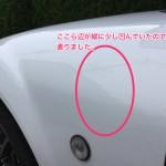 旦那の大事な車(ロードスター)が少し凹んだが板金せずに修理して元に戻った!