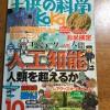 小学3年生女子が毎月読んでいる雑誌や漫画や本について