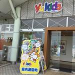 子どもとお出かけ_上郷サービスエリア_下り_Yukidsへ行ってきました(愛知県豊田市)