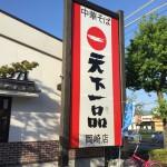 おすすめ!岡崎市の美味しいラーメン屋_天下一品