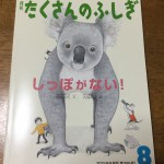 小学生3年生4年生にオススメの本_月刊たくさんのふしぎ