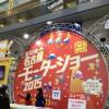 名古屋モーターショー2015へ行ってきました