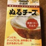 小岩井ぬるチーズが美味しい