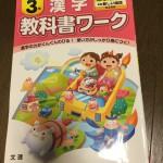 小学3年生の漢字勉強について