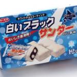義理チョコのホワイトデーのお返しに白いブラックサンダーとかどうでしょうか?