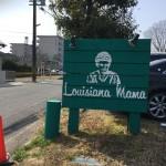 ランチで豊田市にあるルイジアナママへ行ってパスタを食べました