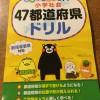 春休みの勉強に47都道府県ドリルを買いました