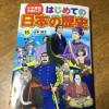 はじめての日本の歴史15巻で完結です