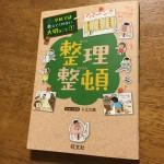 小学生に「学校では教えてくれない大切な事」シリーズの「整理整頓」の本がオススメです。