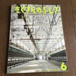 たくさんのふしぎ「富岡製糸工場、生糸がつくった近代の日本」を読んで