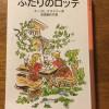 小学4年生女子におすすめの小説