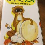 夏休みの読書感想文_小学2年生にオススメの本は「はらぺこプンタ」です