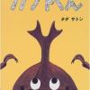 保育園&幼稚園児にオススメのカブト虫絵本3冊紹介します
