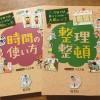 小学3年生と小学4年生の夏休みにおすすめの本