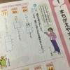 小学校の夏休みの宿題を7月中に済ませるコツについて語ります。(夏休みの宿題はほぼ完成しました)