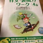 国語の読解力がつきそうです。小学4年生のポピー8月号の作文・表現力ワークがよかった事について