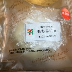 セブンのスイーツ「塩キャラメル もちぷにゃ」愛知県で売ってます。美味しいですよ〜