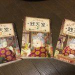 要チェックです!小学4年生の女子が夢中で読む本「ふしぎ駄菓子屋 銭天堂」