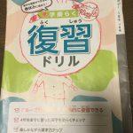 小学5年生、漢字の勉強について